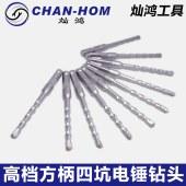 灿鸿工具方柄四坑电锤钻头冲击钻穿墙钻混凝土建工钻头110-250MM