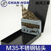 灿鸿M35含钴不锈钢专用钻头高速钢钻头手电钻钻头 麻花钻1mm-13mm