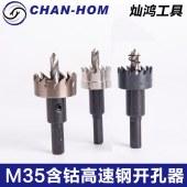 灿鸿工具M2高速钢金属开孔器17.5mm