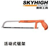 奥新工具专业可调节钢锯架木工活动式铝合金锯弓手工锯子