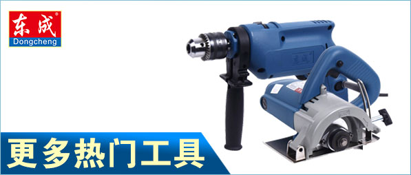 东成,更多热门工具