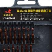 宏远/HOLD-32件套精密维修组套32件套
